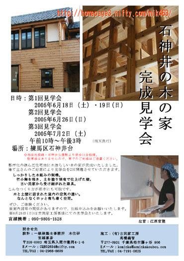 2005_0618_shakujii_kinoie_2.jpg