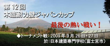 第12回木造耐力壁ジャパンカップ(最終回)