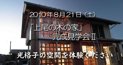 「上尾の木の家」完成見学会�U(8/21)のお知らせ