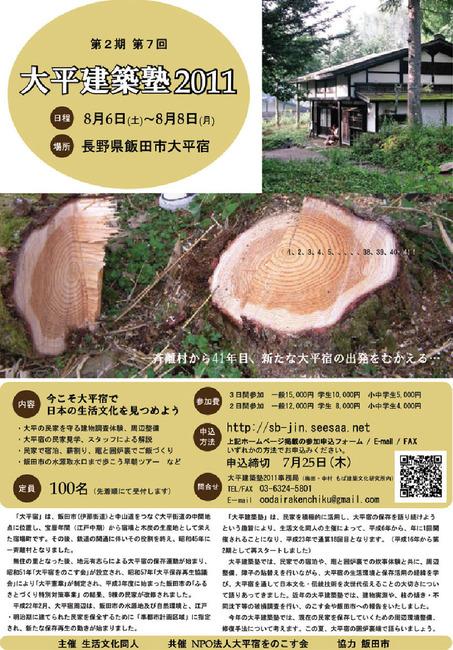 2011_oodaira-01.jpg