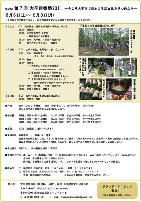 2011_oodaira-02.jpg
