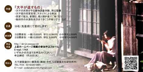 2012-0818oodaira-02.jpg