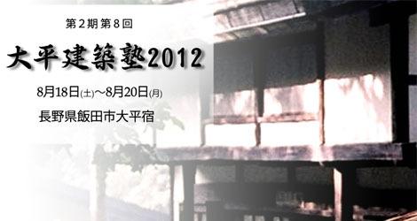 2012-0818oodaira.jpg