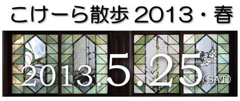 2013-0525-470.jpg