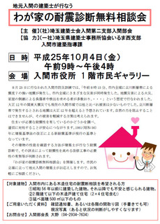 2013-1014-taishinsoudan.jpg