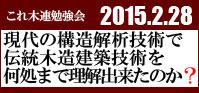 2015-0228-koremoku-1000.jpg