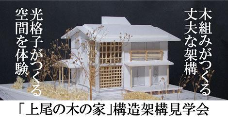 「上尾の木の家」構造架構見学会のお知らせ