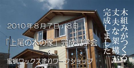 上尾の木の家完成見学会&WS(8/7-8)のお知らせ