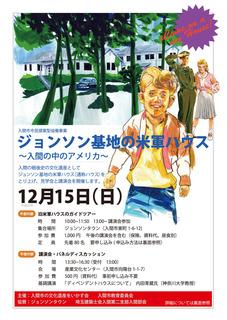 ikasukai-2013-1215-600.jpg
