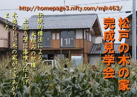kengaku_2005_0730s.jpg