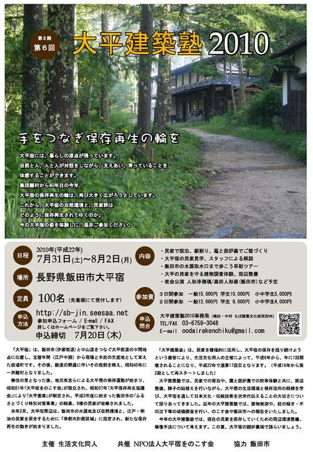 第6回 大平建築塾2010 7/31〜8/2