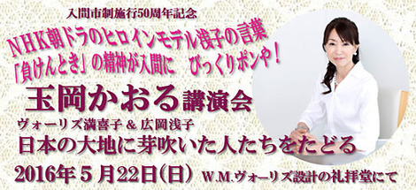 s-2016-kaoru-tamaoka-iruma000.jpg