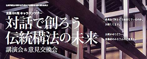 s2011_1029dentou-iinkai.jpg
