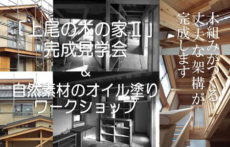 木組みの「上尾の木の家�U」完成見学会&自然素材のオイル塗りワークショップ