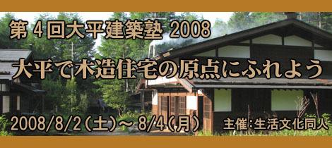 2008_0802oodaira.jpg