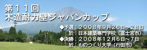 2008_0922_100.jpg