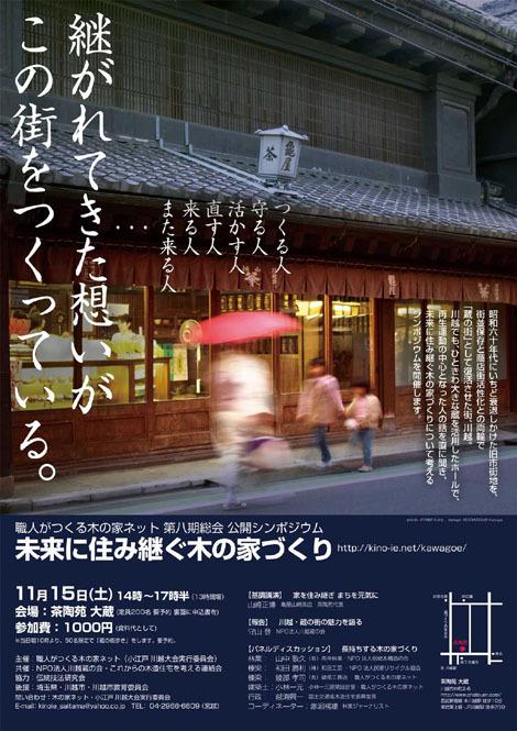 2008_1115_koedokawagoe01.jpg