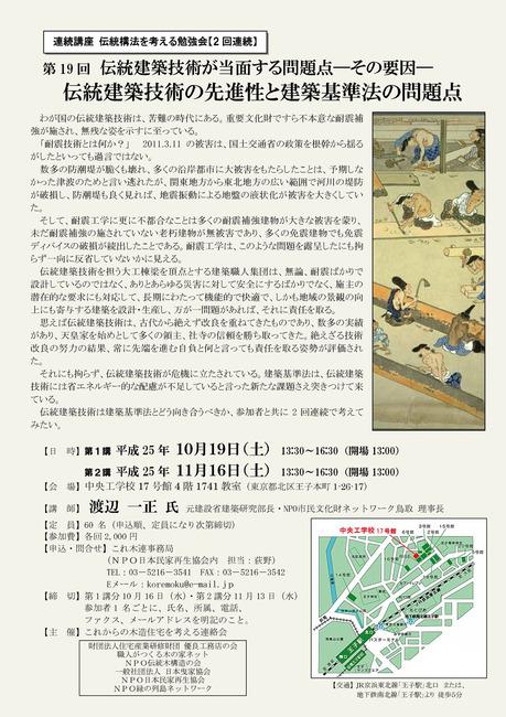 20131016_koremokuren_benkyoukai19-001.jpg