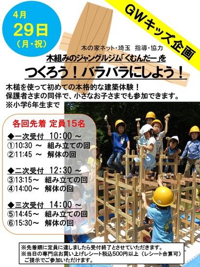 2019-0429kumunda-iruma.jpg