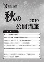 2019kirakugaku001.jpg