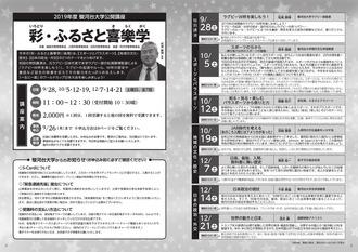 2019kirakugaku002.jpg