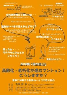s-2018-0728irumabukai-kouenkai-01.jpg