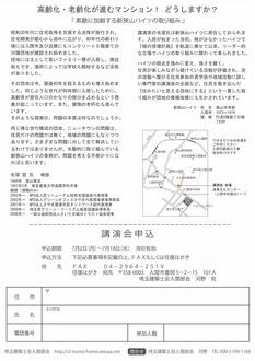 s-2018-0728irumabukai-kouenkai-02.jpg