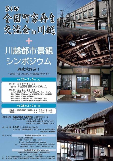 s-poster2016-0206-01.jpg