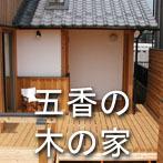 gokou_001s.jpg