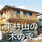 higasimurayama_001s.jpg