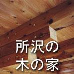 tokorozawa_001s.jpg